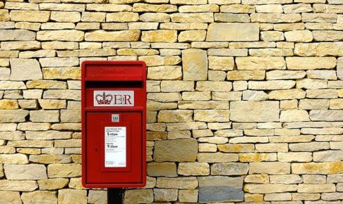 ポスト、郵便
