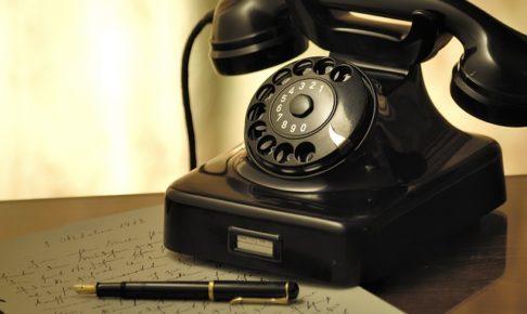 電話。連絡